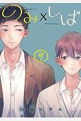 のみ×しば 分冊版 9 (集英社君恋コミックスDIGITAL) Kindle版