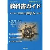 教科書ガイド 高校数学 第一学習社版 数学A