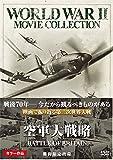 空軍大戦略〔期間限定出荷〕[DVD]