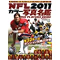 NFL 2011カラー写真名鑑 (B・B MOOK 772 スポーツシリーズ NO. 642)