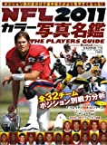 NFL2011カラー写真名鑑―THE PLAYERS GUIDE American Football Maga (B・B MOOK 772 スポーツシリーズ NO. 642)