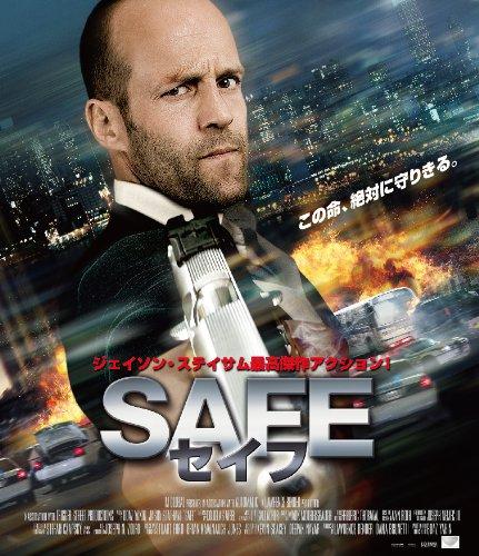 SAFE / セイフ [Blu-ray]の詳細を見る
