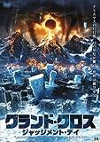 グランド・クロス ジャッジメント・デイ[DVD]