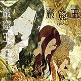 「巌窟王」 audio drama