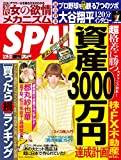 週刊SPA!(スパ) 2015 年 03/24・31 合併号 [雑誌] 週刊SPA! (デジタル雑誌)
