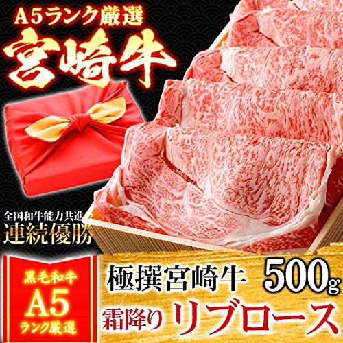 ミートたまや 風呂敷 ギフト 肉 牛肉 宮崎牛 A5ランク リブロース すき焼き肉 500g A5等級 しゃぶしゃぶも 和牛 黒毛和牛 国産 プレゼントに 【 (宮)リブ(すき)ギフト500 】