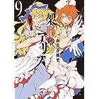 架刑のアリス(9) (ARIAコミックス)