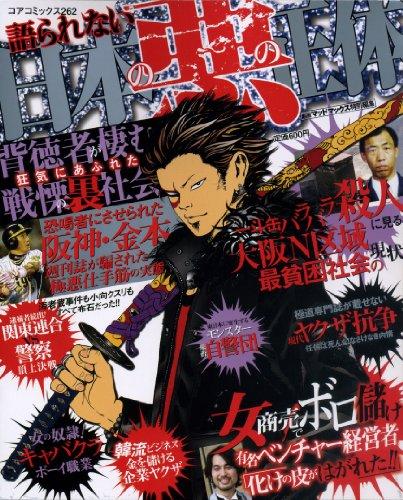 語られない日本の悪の正体 (コアコミックス 262)