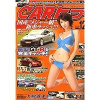 CAR (カー) トップ 2006年 12月号 [雑誌]