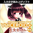 VOICEROID+ 東北きりたん EX ダウンロード版|ダウンロード版