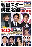 韓国スター俳優名鑑2017-2018 (ぶんか社ムック)
