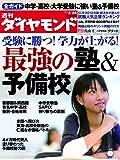 週刊 ダイヤモンド 2012年 2/25号 [雑誌]