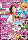 TokaiWalker東海ウォーカー 2017 6月号 [雑誌]