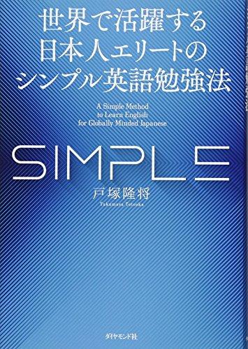 世界で活躍する日本人エリートのシンプル英語勉強法 の電子書籍・スキャンなら自炊の森-秋葉2号店