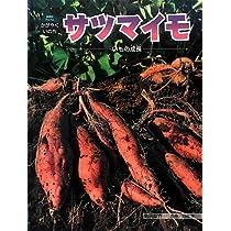 サツマイモ―いもの成長 (科学のアルバム・かがやくいのち)
