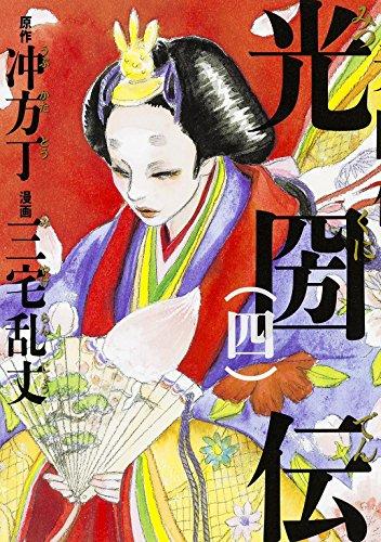 光圀伝 (4) (単行本コミックス)の詳細を見る