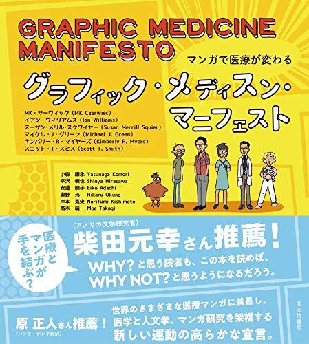 グラフィック・メディスン・マニフェスト: マンガで医療が変わる