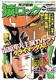 猿ロック サイトウVS.ジン 最強集団内部崩壊 (講談社プラチナコミックス)