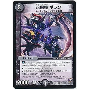 デュエルマスターズ/DMX-20/012/暗黒鎧 ギラン/闇/クリーチャー