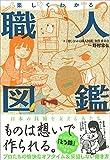 日本能率協会マネジメントセンター 『楽しくわかる職人図鑑』制作委員会 楽しくわかる職人図鑑  日本の技術を支える人たちの画像
