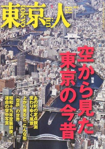 東京人 2013年 01月号 [雑誌]の詳細を見る