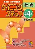 ウイニングステップ 小学4年 社会 改訂新版 (ウイニングステップシリーズ)
