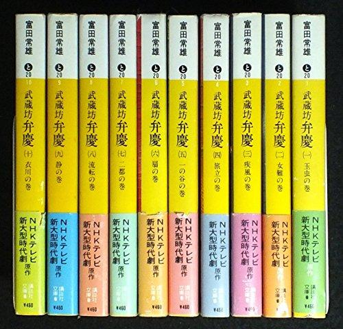 富田常雄 武蔵坊弁慶 全10巻セット (講談社文庫)