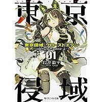 東京侵域:クローズドエデン 01.Enemy of Mankind (上) (角川スニーカー文庫)