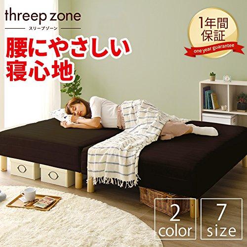 3ゾーン構造 脚付きマットレスベッド 脚15cm シングル ポケットコイル使用 『スリープゾーン』 ダークブラウン 分割式 【1年保証】