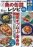 魚の缶詰レシピ (ぶんか社ムック)