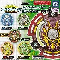 ベイブレードバーストBG-04 ランダムレイヤーコレクション vol.4 全5種セット