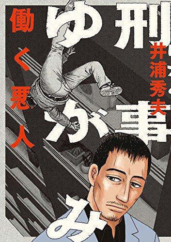 刑事ゆがみ 1 -働く悪人- (ビッグコミックス)の詳細を見る