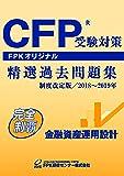 CFP受験対策精選過去問題集 金融資産運用設計 2018~2019年版