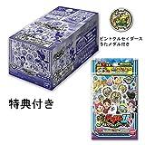 妖怪ウォッチ 妖怪メダルU stage1 〜更新!うたメダルヒットパレード!〜 [BOX]
