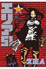 エリア51 5巻 (バンチコミックス) Kindle版