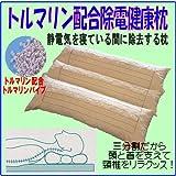 トルマリン配合除電健康枕/集中力や理解力を高めてくれるパワーストーン 話題のトルマリンを配合した中材を使用しました! (43×63cm)
