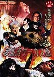 吸血鬼サーカス団 [DVD]
