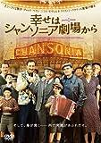 幸せはシャンソニア劇場から スペシャル・エディション[DVD]