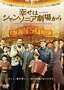 幸せはシャンソニア劇場から [DVD]