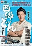 NHK大河ドラマ「西郷どん」完全ガイドブック PART1