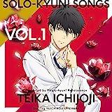 TVアニメ「マジきゅんっ!ルネッサンス」Solo-kyun!Songs vol.1 一条寺帝歌(キミという光)