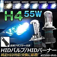 AP HIDバルブ/HIDバーナー 55W H4 HI/LO スライド切替式 純正交換用におススメ! 12000K AP-HD034-12000