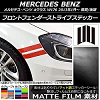 AP フロントフェンダーストライプステッカー マット調 メルセデス・ベンツ Aクラス W176 2013年01月~ レッド AP-CFMT2750-RD 入数:1セット(4枚)