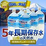 高規格ダンボール仕様の長期保存水(耐熱ボトル使用) 5年保存水 備蓄水 非常災害備蓄用ミネラルウォーター (2L×12本 / 6本×2ケース)
