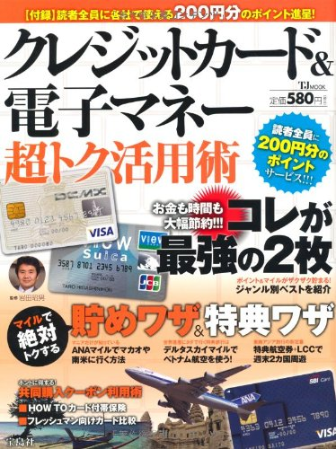 クレジットカード&電子マネー超トク活用術 (TJMOOK) (TJ MOOK)