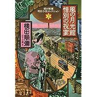 Amazon.co.jp: 横田順彌: 本