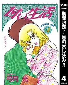 甘い生活【期間限定無料】 4 (ヤングジャンプコミックスDIGITAL)
