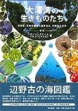 南方新社 ダイビングチームすなっくスナフキン 大浦湾の生きものたち―琉球弧・生物多様性の重要地点、沖縄島大浦湾―の画像