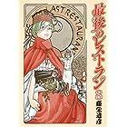 最後のレストラン 8巻 (バンチコミックス)