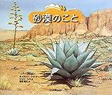 砂漠のこと (自然スケッチ絵本館)